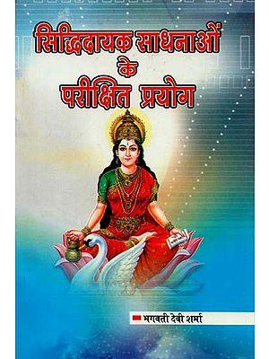 सिद्धिदायक साधनाओं के परीक्षित प्रयोग :  Tested Expreriments of Siddhidayak Sadhanas