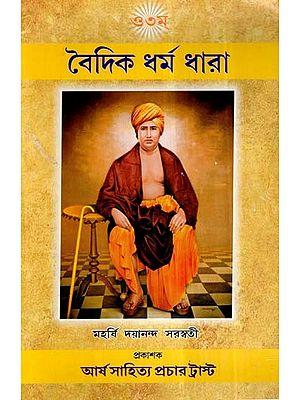 Vaidik Dharma Dhara (Bengali)