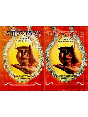 Ahnik Kritya- Bengali (6 Volumes in 2 Parts)