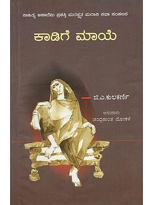 Kadige Maye (Kannada)