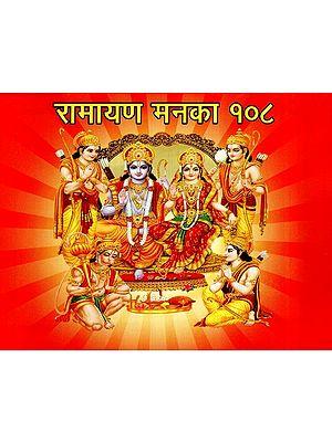 रामायण मनका 108 - Shree Ramayan With 108 Mankas