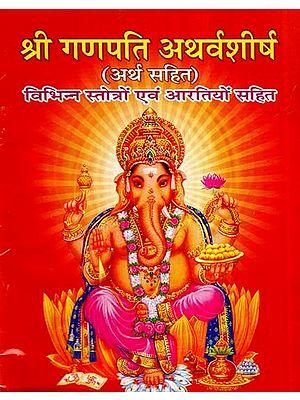 श्री गणपति अथर्वशीर्ष- Shree Ganpati Atharvashirsha