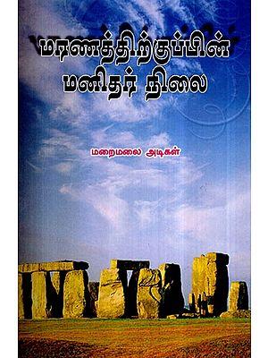 Maranathin Pin Manidhar Nilai (Tamil)