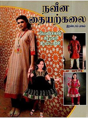 Thiyar Kalai- Pengal, Sirumiyar- Udaigal (Tamil)