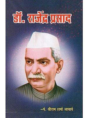 डॉ राजेंद्र प्रसाद - Dr. Rajendra Prasad