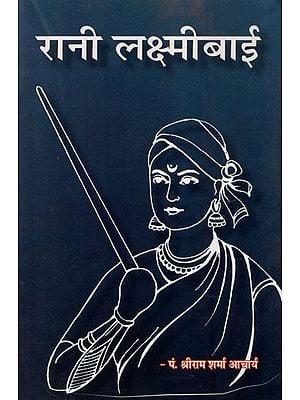 रानी लक्ष्मीबाई - Rani Laxmibai