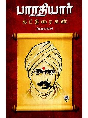Compositions of Mahakavi Bharatiyar (Tamil)