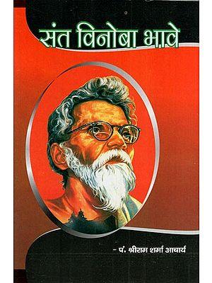 संत विनोबा भावे - Saint Vinoba Bhave