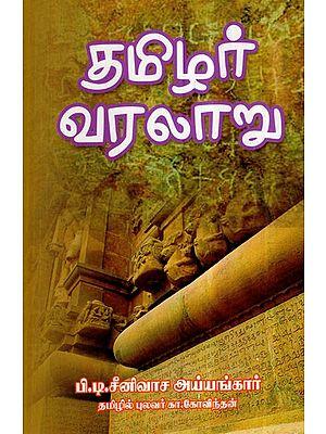 Tamilians History in Tamil (Part-1)