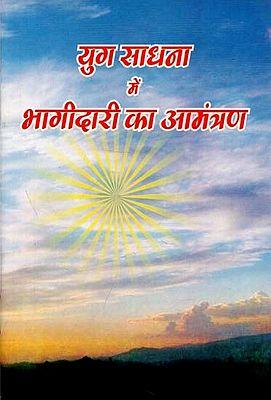 युग साधना में भागीदारी का आमंत्रण : Invitation to Participate in Yug Sadhana