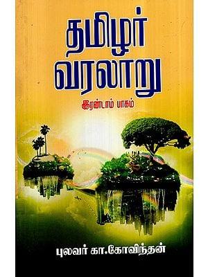 Tamilians History in Tamil (Part-2)