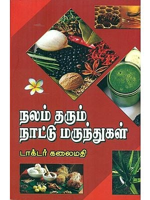 Traditional Medicines (Tamil)