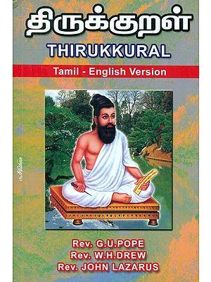 Thirukkural- Tamil English Version