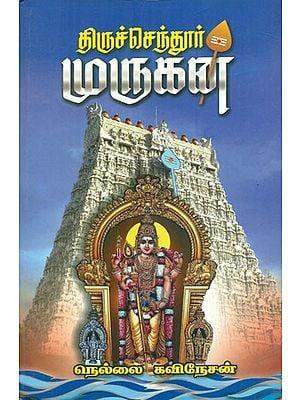 Thiruchendur Murugan (Tamil)