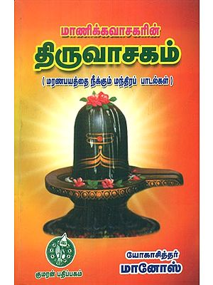 Thiruvasagam- Songs Which Remove The Fear Of Death (Tamil)