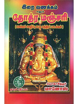 Stotra Manjari To Increase Wealth (Tamil)