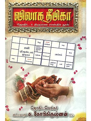 Book On Marriage Matching (Tamil)