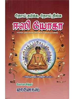 Easy Yoga- On The First Anniversary Of Yoga Day June 21 (Tamil)