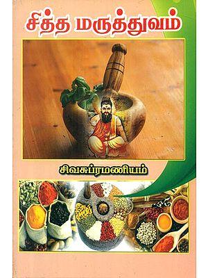 Siddha Medicine (Tamil)