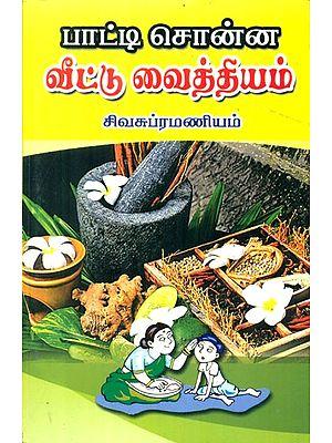 Home Remedies (Tamil)