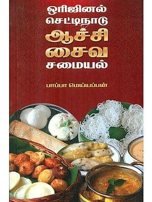 Original Chettinad- Aachu Vegetarian Cooking (Tamil)