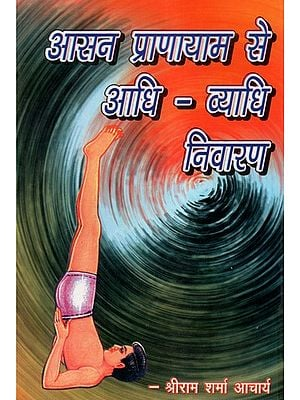 आसन प्राणायाम से आधि-व्याधि निवारण - Prevention Of Ailments Through Asanas and Pranayama