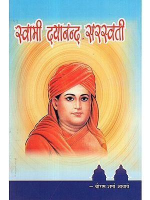 स्वामी दयानन्द सरस्वती - Swami Dayanand Saraswati
