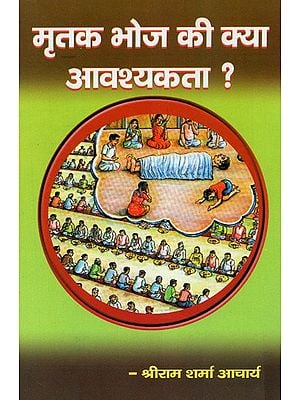 मृतक भोज की क्या आवश्यकता ? - What Is The Need For A Feast On A Person's Death?
