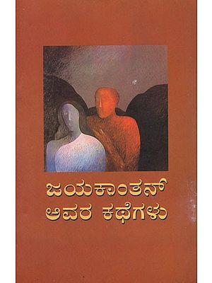 Jayakanthan Avara Kathegalu (Kannada)