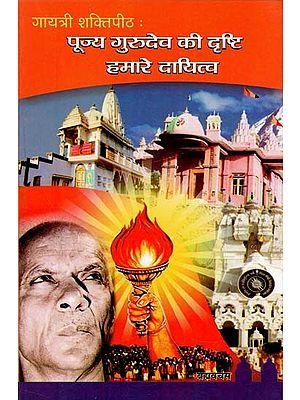 पूज्य गुरुदेव की दृष्टि हमारे दायित्व : Vision of Revered Gurudev Our Responsibilities