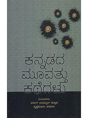 Kannada Muvattu Kathegalu