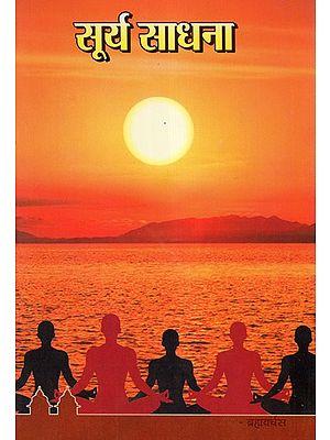 सूर्य साधना - Surya Sadhana