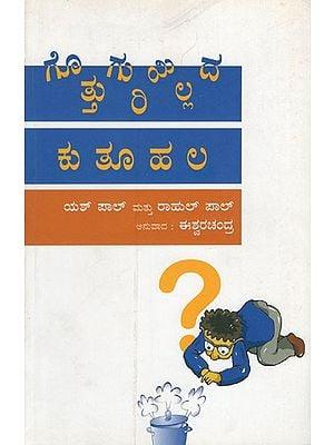 Random Curiosity (Kannada)