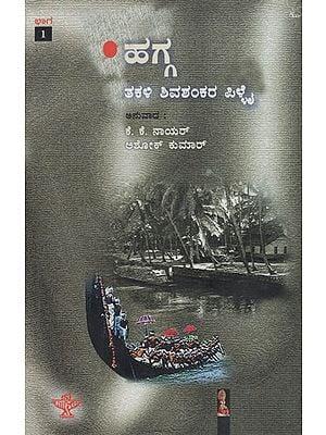 Hagga in Kannada (Part I)