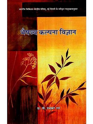 भैषज्य कल्पना विज्ञान- Bhaisajya Kalpana Vijnana