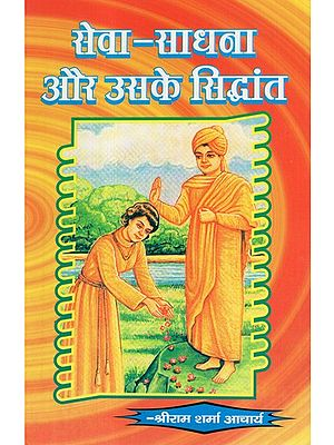 सेवा - साधना और उसके सिद्धांत - Seva - Sadhana and Its Principles