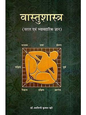 वास्तु शास्त्र- Vastu Shastra