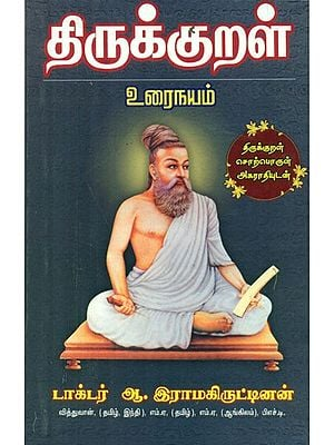 Thirukkural In Prose (Tamil)