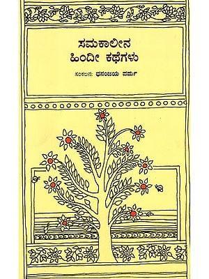 Samsamayik Hindi Kahaniya (Kannada)