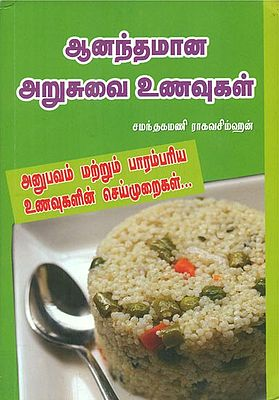 Tasty Foods- Methods of Traditional Cooking (Tamil)