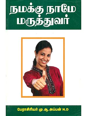 We Are Doctors For Ourselves (Tamil)