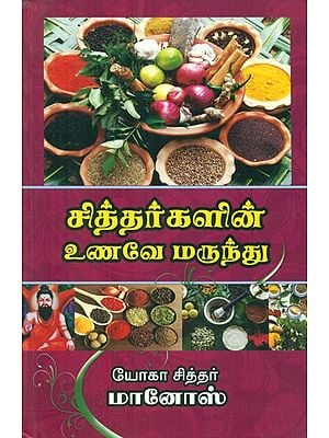 Food Itself As Medicines (Tamil)