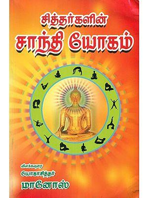 Shanthi Yogam Of Siddhars- Methods (Tamil)