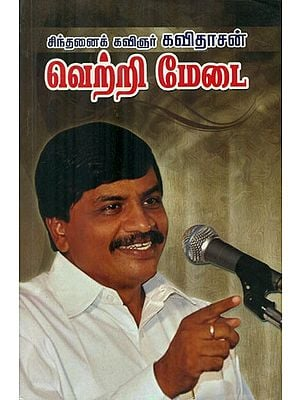 Book On Skill Development Of Speaker (Tamil)