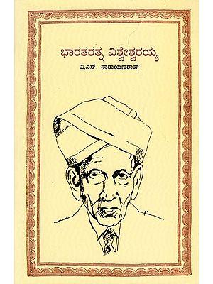 Bharatharathna Visveswarayya (Kannada)
