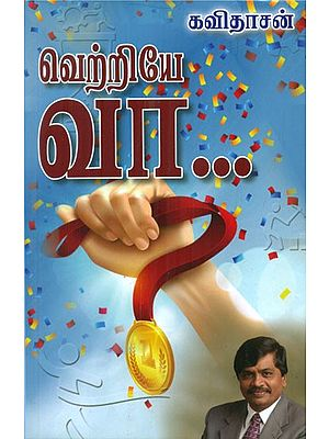 Come, Victory Positive Thoughts (Tamil)