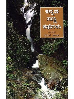 Kannada Sanna Kathegalu (Anthology of Kannada Short Stories in Kannada)