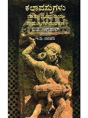 Preservation of Art Objects and Library Materials (Kannada)