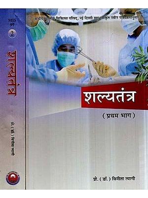 शल्यतंत्र- Shalya Tantra (Set of 2 Volumes)
