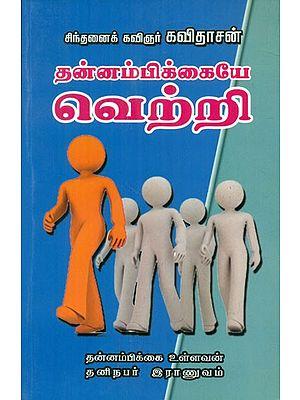 Self Confidence Us Victory (Tamil)